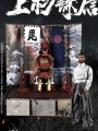 Coomodel - SE089 - 1/6 Scale Diecast Figure - Series Of Empires - Uesugi Kenshin The God Of War ( EXCLUSIVE VERSION )