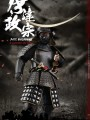 Coomodel - PE006 - 1/12 Scale Figure - Palm Empires - Date Masamune ( Standart Edition )