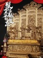303 Toys - ES4008 - 1/6 Scale - Painted Gold Cloud Dragon Throne - The Treasured Dragon Chair ( Top Carving Version )