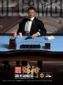 O-Soul Models - God Of Gamblers - Gambling Table - 1/6 Scale Diorama