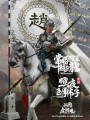 Inflames Toys - IFT026 - 1/6 Scale Figure - Sets Of Soul Of Tiger Generals - Zhao Zilong & The Zhaoye Horse